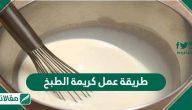 طريقة عمل كريمة الطبخ المنزلية