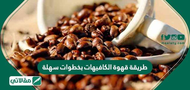 طريقة قهوة الكافيهات بخطوات سهلة وبسيطة