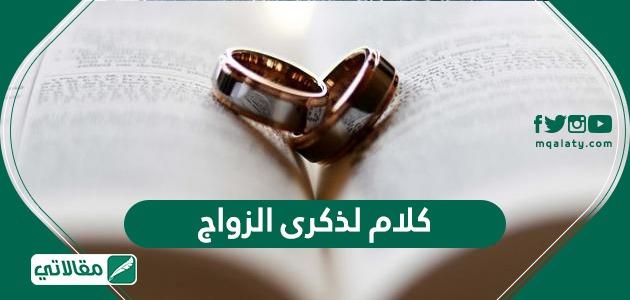 كلام لذكرى الزواج