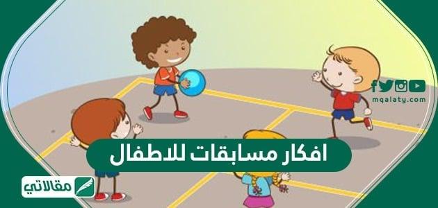 افكار مسابقات للاطفال