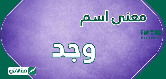 معنى اسم وجد باللغة العربية والقران الكريم وأهم صفات حاملة الاسم مقالاتي