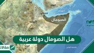 هل الصومال دولة عربية