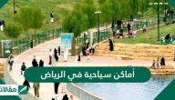أماكن سياحية في الرياض … السياحة في الرياض