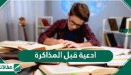 ادعية قبل المذاكرة والامتحان