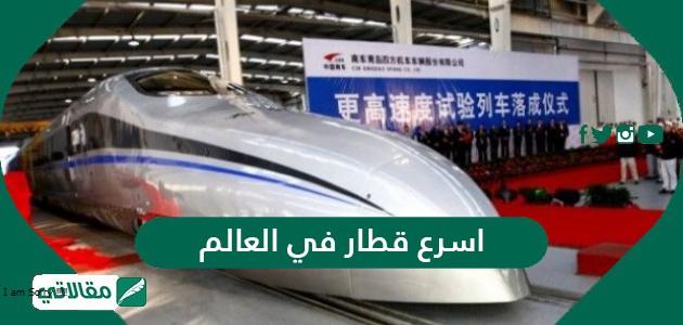 اسرع قطار في العالم .. ماهو اسرع قطار في العالم