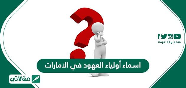 اسماء أولياء العهود في الامارات العربية المتحدة