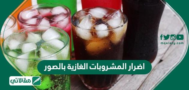 اضرار المشروبات الغازية بالصور .. واهم المعلومات المتعلقة بالمشروبات الغازية
