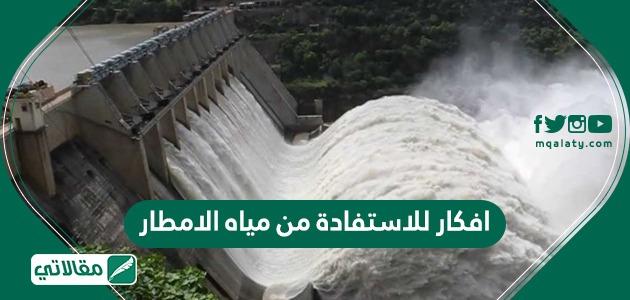 افكار للاستفادة من مياه الامطار وما أهمية استخدام مياه الأمطار