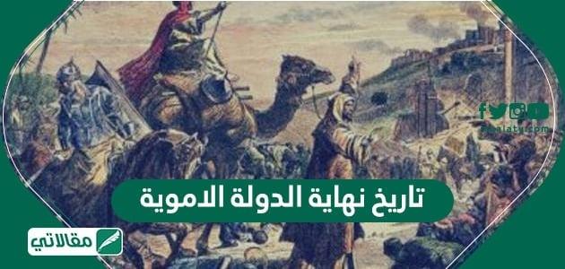 تاريخ نهاية الدولة الاموية .. أسباب سقوط الدولة الأموية