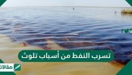 تسرب النفط من أسباب تلوث