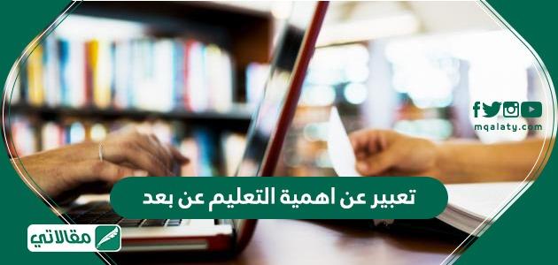 تعبير عن اهمية التعليم عن بعد قصير 2020