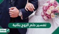 تفسير حلم الزوج بثانية
