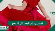 تفسير حلم الفستان الاحمر للعزباء والمتزوجة والحامل والمطلقة