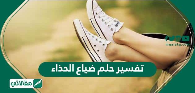 تفسير حلم ضياع الحذاء ومختلف تأويلاته