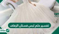 تفسير حلم لبس فستان الزفاف