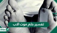 تفسير حلم موت الاب و مختلف تأويلاته