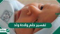 تفسير حلم ولادة ولد