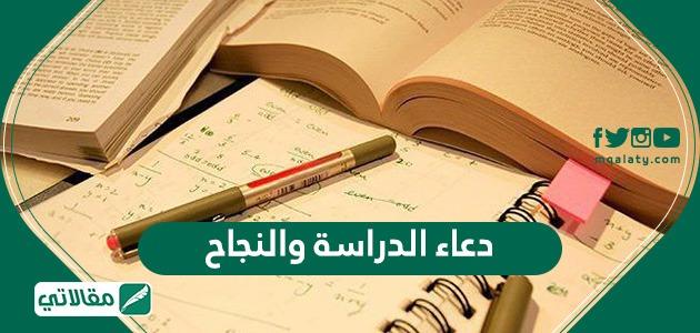 دعاء الدراسة والنجاح