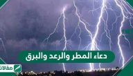 دعاء المطر والرعد والبرق