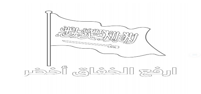 رسمة علم السعودية