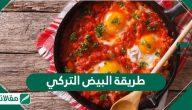 طريقة البيض التركي أشهى وأسهل الوصفات