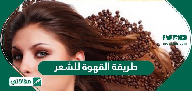 طريقة القهوة للشعر
