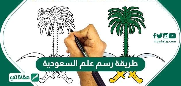طريقة رسم علم السعودية .. رسومات للعلم السعودي