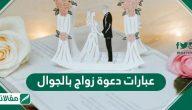 عبارات دعوة زواج بالجوال