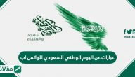 عبارات عن اليوم الوطني السعودي للواتس اب 1442 – 2020