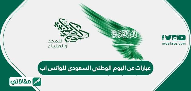 كلمة عن الوطن كلمات عن الوطن السعودي عبارات عن الوطن الغالي مجلة رجيم Saudi Arabia Flag National Day Saudi National Day