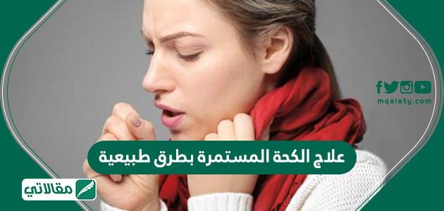 علاج الكحة المستمرة بطرق طبيعية