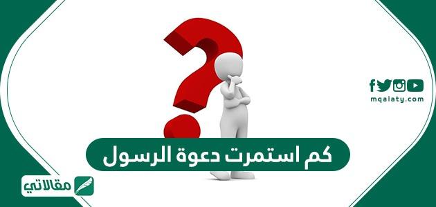 كم استمرت دعوة الرسول في مكة والمدينة المنورة