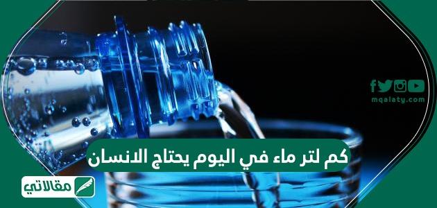 كم لتر ماء في اليوم يحتاج الجسم