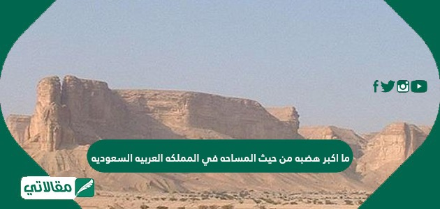 ما اكبر هضبه من حيث المساحه في المملكه العربيه السعوديه