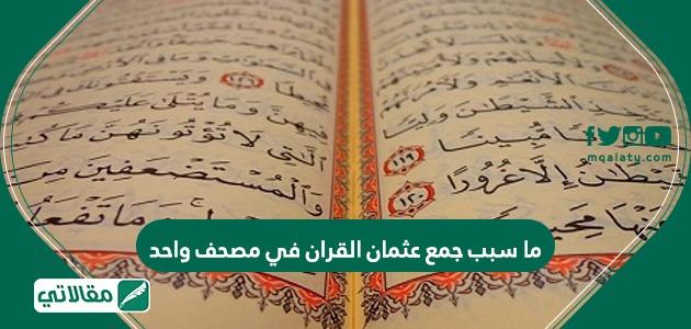 ما سبب جمع عثمان القران في مصحف واحد