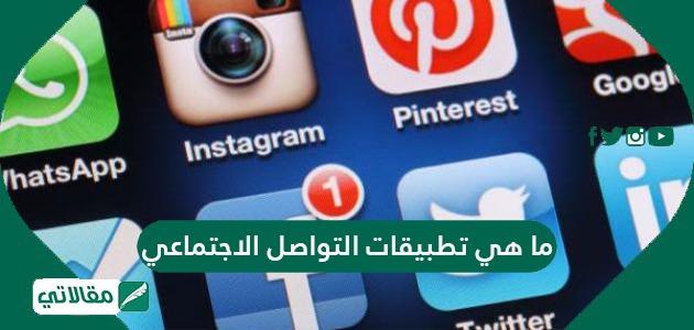 ما هي تطبيقات التواصل الاجتماعي