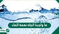 ما واجبنا اتجاه نعمة الماء