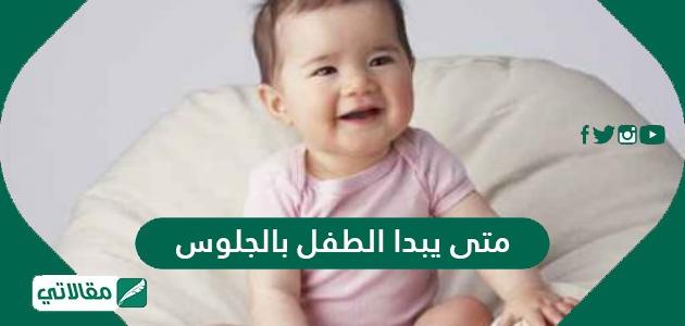 متى يبدا الطفل بالجلوس .. علامات تدل على استعداد الطفل للجلوس
