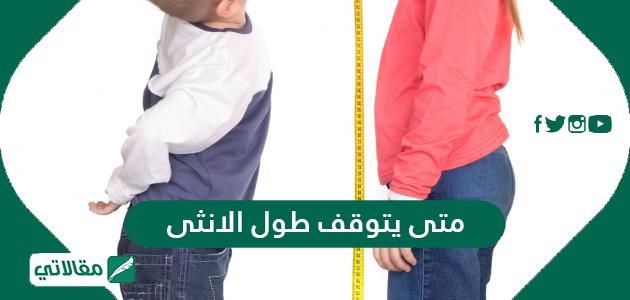 متى يتوقف طول الانثى و نصائح لزيادة الطول عند البنات