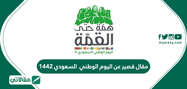 مقال قصير عن اليوم الوطني السعودي 1442