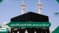 من اول من تسمى بخادم الحرمين الشريفين من آل سعود