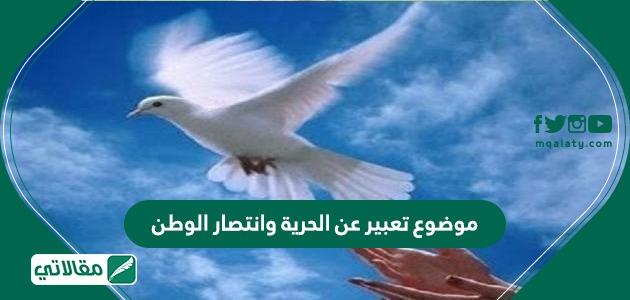 موضوع تعبير عن الحرية وانتصار الوطن