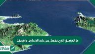 ما المضيق الذي يفصل بين بلاد الاندلس وافريقيا