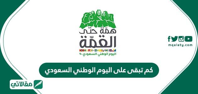 كم تبقى على اليوم الوطني السعودي
