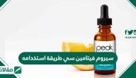 سيروم فيتامين سي طريقة استخدامه