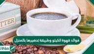 فوائد قهوة الكيتو وطريقة تحضيرها بالمنزل