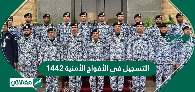التسجيل في الأفواج الأمنية 1442 .. شروط وطريقة التسجيل