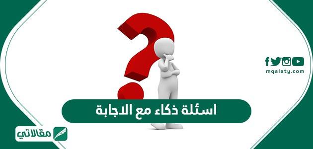 اسئلة ذكاء مع الاجابة