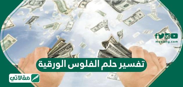 تفسير حلم الفلوس الورقية لابن سيرين و الإمام الصادق وابن شاهين