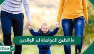 ما الطرق الموصلة لبر الوالدين